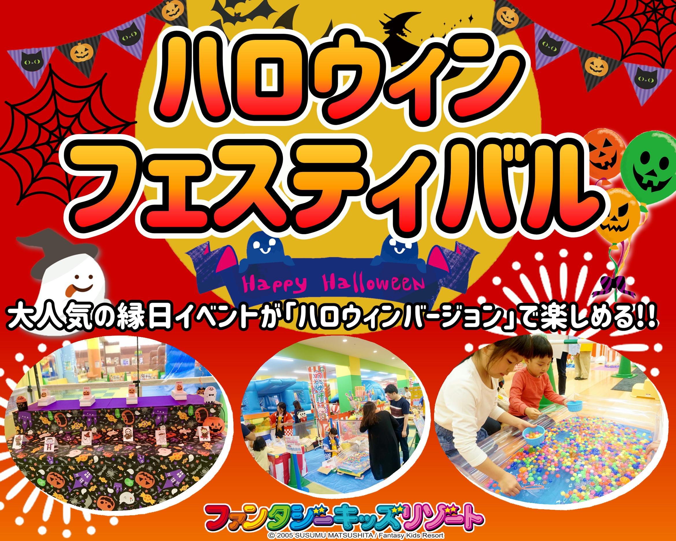 ★ハロウィンフェスティバル★