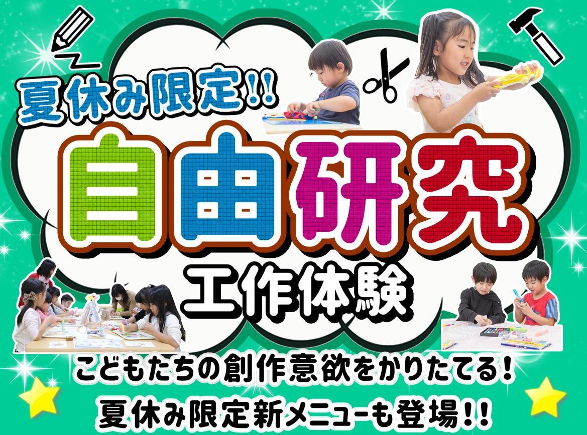 夏休み★自由研究工作★