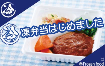 ★印西店限定!冷凍弁当の店内販売開始★
