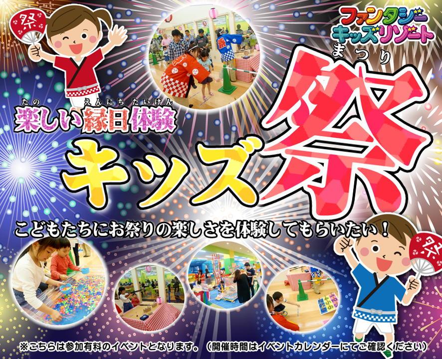 ★ファンタジーキッズ祭り(縁日)★