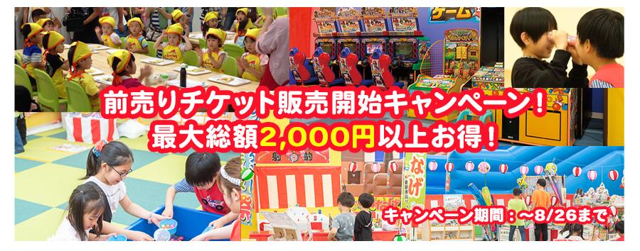 前売りチケット販売開始キャンペーン!最大総額2,000円以上お得!