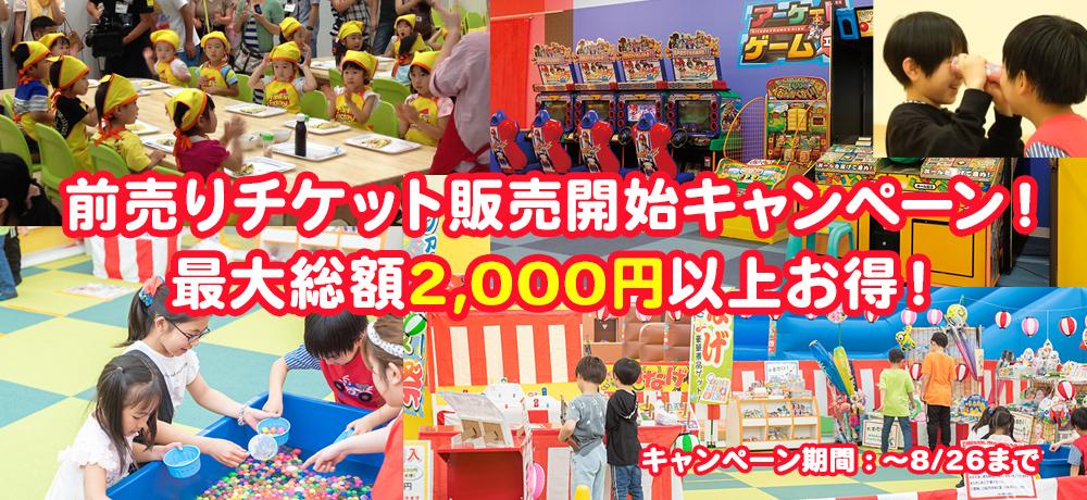 前売りチケット販売開始キャンペーン! 最大総額2,000円以上お得!